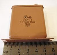 МБГЧ-1-2А 750 В 0.25мкф 10%