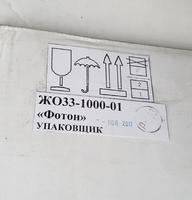 ЖО33-1000
