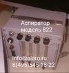 Аспиратор модель 822
