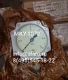 МКУ-1071,МКУ-1072