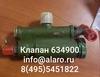 Клапан 634900