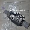 Сигнализатор 2с-60