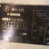 Реле ИМ-145 ~127в