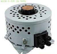 АОСН-2-220 2А 50Гц