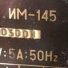Реле ИМ-145 ~230в