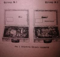 КИ-5473-ГОСНИТИ