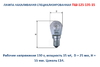 Лампа ПШ125-135-15
