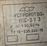 Устройство  УПС-2У3,УПС-3У3