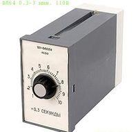 ВЛ64 0.3-3 мин. 110В